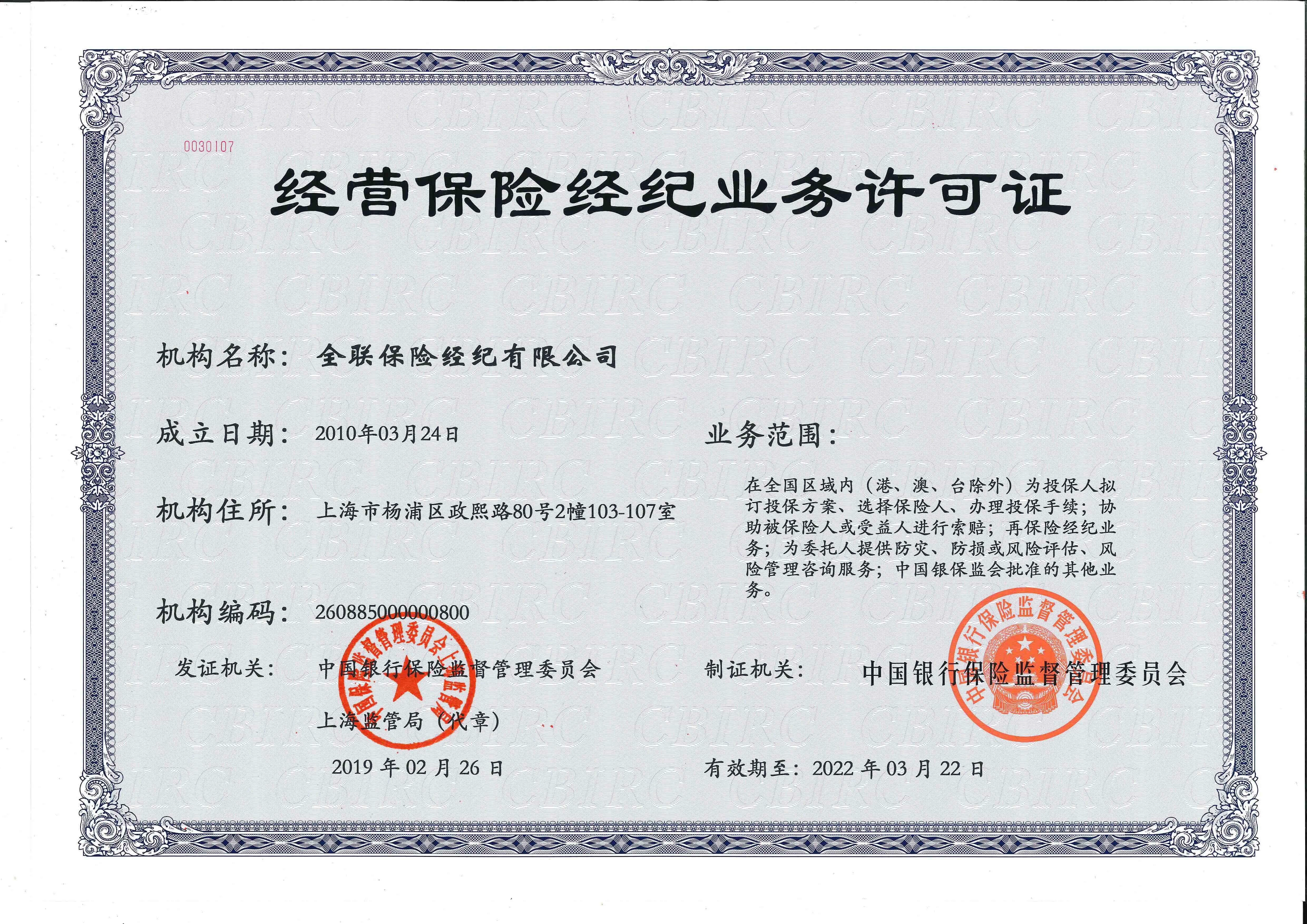 经营保险经纪业务许可证